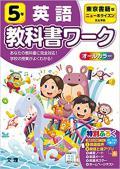 小学校教科書ワーク 東京書籍版 英語 5 (令和2年改訂) 出版社 : 文理