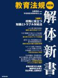 【改訂版】教育法規 解体新書 【東洋館出版社】