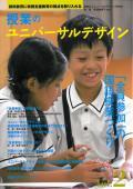授業のユニバーサルデザイン Vol.2 【東洋館出版社】
