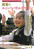授業のユニバーサルデザイン Vol.3 【東洋館出版社】