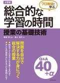 小学校 総合的な学習の時間授業の基礎技術 【東洋館出版社】