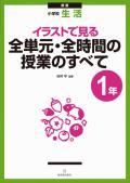 【新版】小学校生活 全単元・全時間の授業 1年 【東洋館出版社】