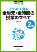 【新版】小学校生活 全単元・全時間の授業 2年 【東洋館出版社】