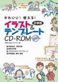 小学校イラスト&テンプレートCD−ROM 【東洋館出版社】