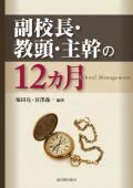 副校長・教頭・主幹の12ヵ月 【東洋館出版社】