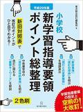 平成29年版 小学校 新学習指導要領ポイント総整理  【東洋館出版社】