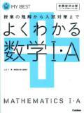 【学研】 よくわかる 数学�・A 新課程対応版 マイベスト