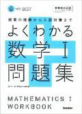 【学研】 よくわかる 数学�問題集 新課程対応版 マイベスト