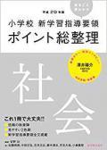 平成29年版 小学校 新学習指導要領ポイント総整理  社会  【東洋館出版社】