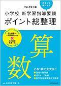 平成29年版 小学校 新学習指導要領ポイント総整理  算数  【東洋館出版社】