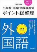 平成29年版 小学校 新学習指導要領ポイント総整理  外国語  【東洋館出版社】