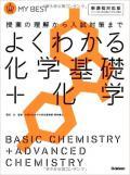 【学研】 よくわかる 化学基礎 新課程対応版 マイベスト