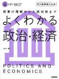 【学研】 よくわかる 政治・経済 新旧両課程対応版 マイベスト