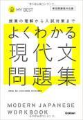 【学研】 よくわかる 英文読解問題集 新旧両課程対応版 マイベスト