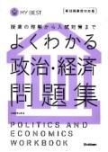 【学研】 よくわかる 政治・経済問題集 新旧両課程対応版 マイベスト