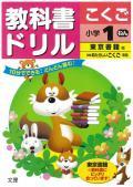 教科書ドリル 東京書籍版 国語 1年 (文理発行) 【H27年〜】