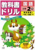 教科書ドリル 東京書籍版 国語 2年 (文理発行) 【H27年〜】