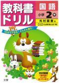 教科書ドリル 光村図書版 国語 2年 (文理発行) 【H27年〜】