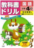 教科書ドリル 光村図書版 国語 4年 (文理発行) 【H27年〜】