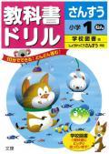 教科書ドリル 学校図書版 算数 1年 (文理発行) 【H27年〜】