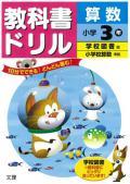 教科書ドリル 学校図書版 算数 3年 (文理発行) 【H27年〜】