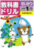 教科書ドリル 全教科書対応 生活 1年 (文理発行) 【H27年〜】