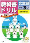 教科書ドリル 全教科書対応 文章題 3年 (文理発行) 【H27年〜】