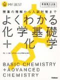 【学研】 よくわかる 化学基礎+化学 新課程対応版 マイベスト