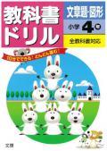 教科書ドリル 全教科書対応 文章題・図形 4年 (文理発行) 【H27年〜】