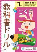 小学校 教科書ドリル 東京書籍版 国語 1  (令和2年改訂) 出版社 : 文理