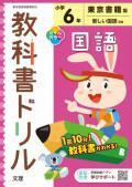 小学校 教科書ドリル 東京書籍版 国語 6  (令和2年改訂) 出版社 : 文理