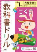 小学校 教科書ドリル 光村版 国語 1  (令和2年改訂) 出版社 : 文理