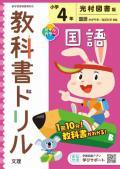 小学校 教科書ドリル 光村版 国語 4  (令和2年改訂) 出版社 : 文理