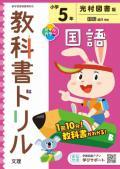 小学校 教科書ドリル 光村版 国語 5  (令和2年改訂) 出版社 : 文理