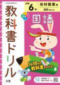 小学校 教科書ドリル 光村版 国語 6  (令和2年改訂) 出版社 : 文理