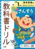 小学校 教科書ドリル 東京書籍版 算数 1  (令和2年改訂) 出版社 : 文理