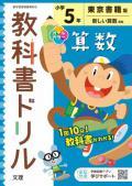 小学校 教科書ドリル 東京書籍版 算数 5  (令和2年改訂) 出版社 : 文理