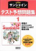 開隆堂 中学英語 サンシャイン テスト予想問題集 1年 (H28〜)