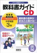 中学英語 開隆堂 サンシャイン教科書ガイドCD3 (H28〜)