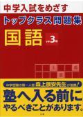 中学入試をめざす トップクラス問題集 国語 小学3年