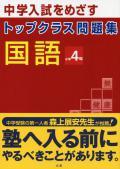 中学入試をめざす トップクラス問題集 国語 小学4年