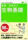 【学研】 看護・医療系の生物基礎 新課程対応 メディカルVブックス
