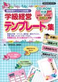 学級経営 テンプレート集 CDーROM付 【教育技術MOOK】