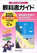 教科書ガイド 東京書籍版 中学国語 2年 (H28〜)