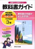 教科書ガイド 東京書籍版 中学国語 3年 (H28〜)