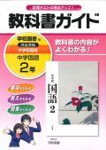 教科書ガイド 学校図書版 中学国語 二年 (H28〜)