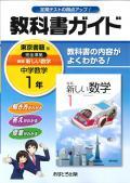 教科書ガイド 東京書籍版 中学数学 1年 (H28〜)