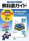 教科書ガイド 学校図書版 中学数学 2年 (H28〜)