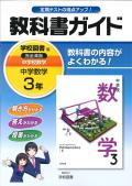 教科書ガイド 学校図書版 中学数学 3年 (H28〜)