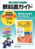 教科書ガイド 東京書籍版 中学理科 1年 (H28〜)